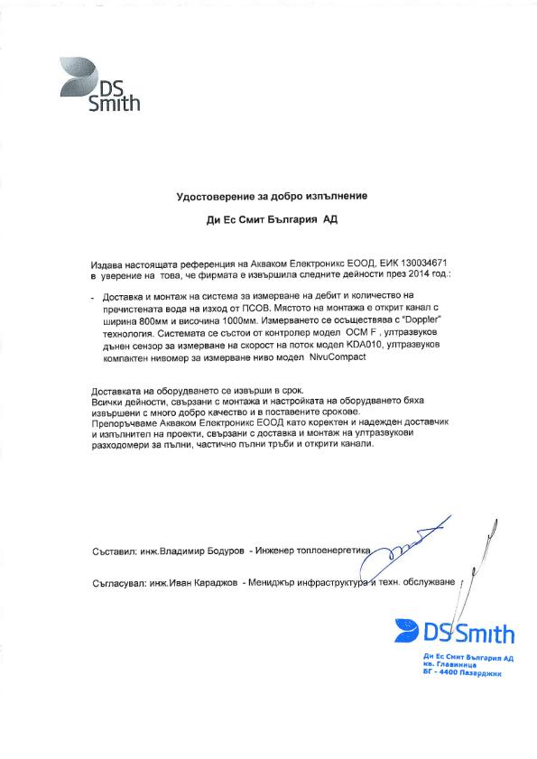 Referencia_DS_Smit Bulgaria AD_001